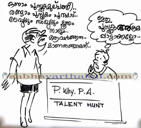 C.A. (A.G. Malayalam Dt. Council) - 12 Hrs Prayer